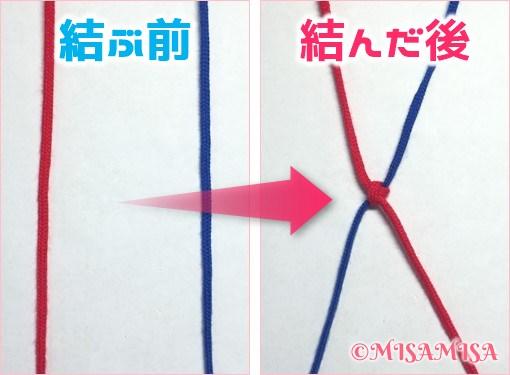 4の字結びをする前とした後の比較