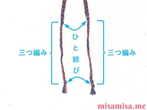2色4本の斜め模様ミサンガの作り方手順29