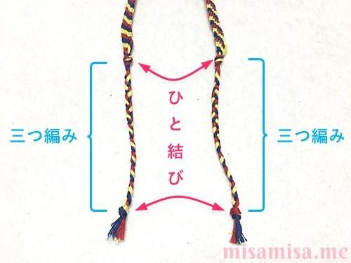 3色6本の斜め模様ミサンガの作り方手順41