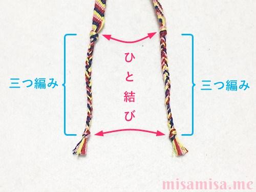 4色8本の斜め模様ミサンガの作り方手順53
