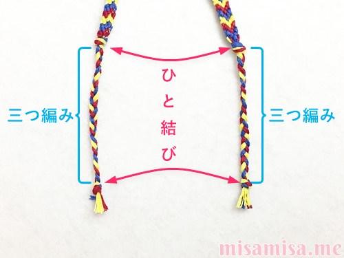 3色6本のV字模様ミサンガの作り方手順90