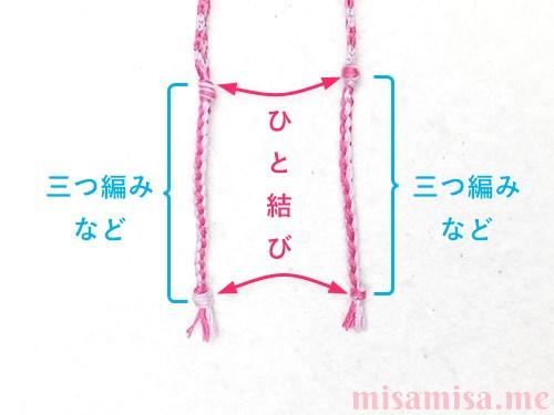 ハート模様ミサンガの作り方手順209