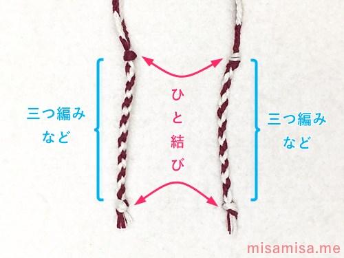 矢羽根模様ミサンガの作り方手順54