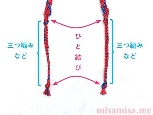 2色6本のジグザグ模様ミサンガの作り方手順80