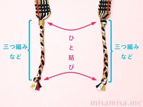 タータンチェック柄ミサンガの作り方手順108