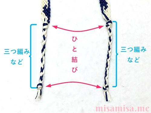 細い波(ウェーブ)模様ミサンガの作り方手順176