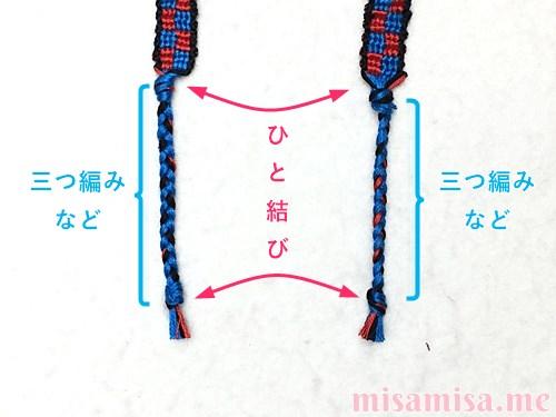 格子(フチあり)ミサンガの作り方手順231