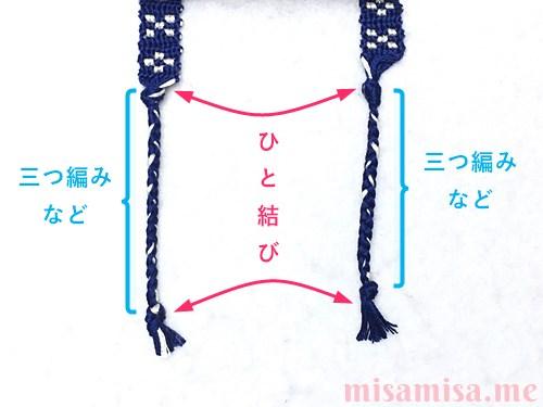 ミンサー柄ミサンガの作り方手順145