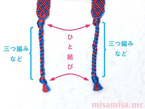 小さなひし形(ダイヤ)模様ミサンガの作り方手順236