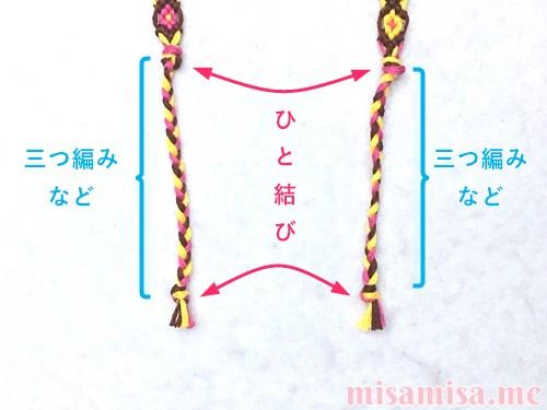 小花柄ミサンガの作り方手順138