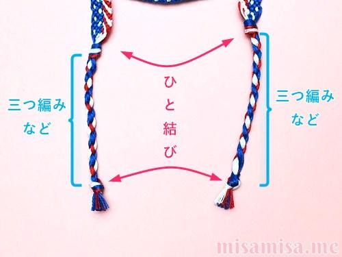 星条旗(アメリカ国旗)柄ミサンガの作り方手順135